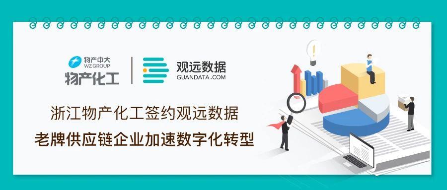 签约   浙江物产化工签约观远数据,老牌供应链企业加速数字化转型