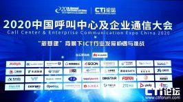 北京祥云智通携CC PaaS最新案例亮相2020中国呼叫中心及企业通信大会