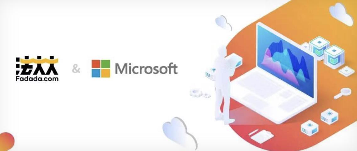 电子合同正当时:法大大与微软如何共创三赢局面?