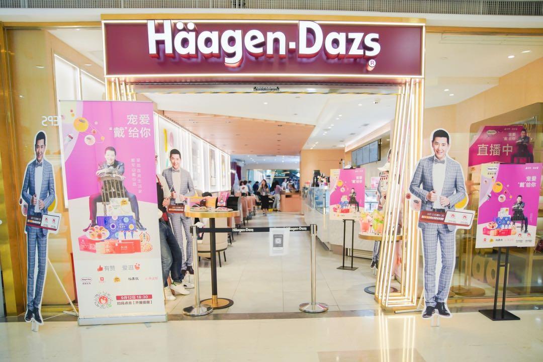 有赞2020十大引领者:哈根达斯如何靠小程序和直播让顾客疯抢?