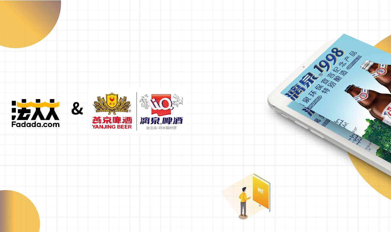 """中国啤酒10强""""燕京漓泉""""引入法大大电子合同,加速数字化升级"""