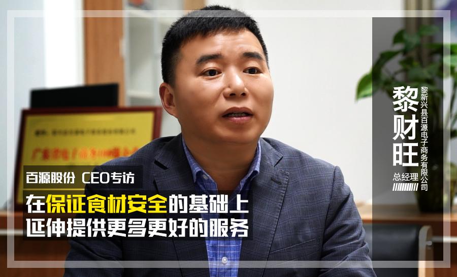 生鲜CEO】从0到4000万,百源股份欲布局县城食材全产业链!