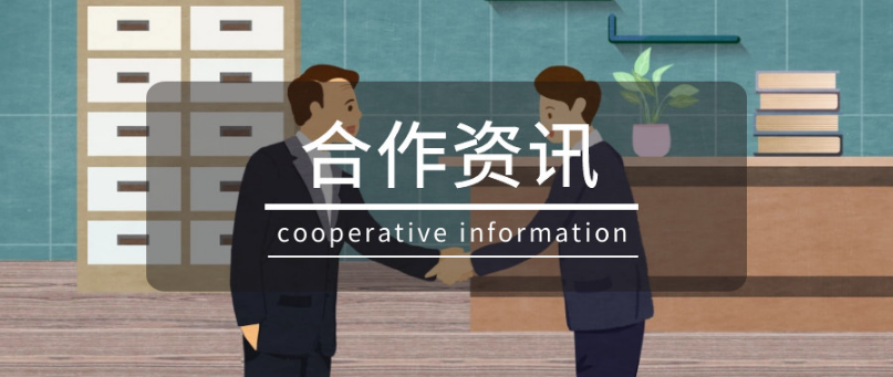 简信CRM携手斯科曼|助力高新技术企业业务增长!
