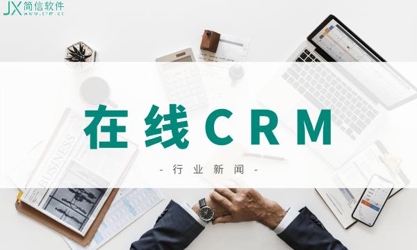 简信CRM系统分享:企业如何选择在线CRM系统