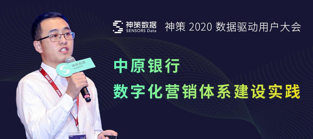 中原银行数字化营销体系建设实践
