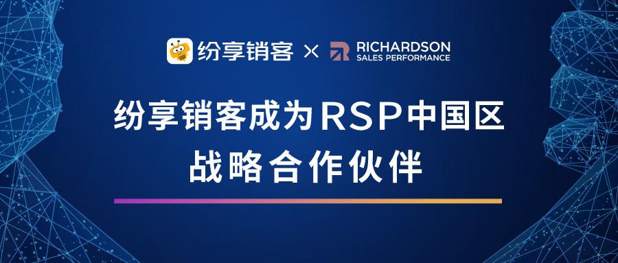 重磅I纷享销客与全球销售管理咨询公司RSP达成战略合作