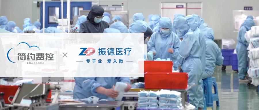 喜讯| A股上市医疗防护用品企业「振德医疗」签约简约费控