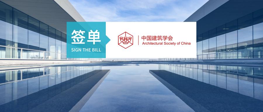 """签单丨易快报签约国际建筑师协会国家成员「中国建筑学会」,领略数字建筑""""魔力"""""""