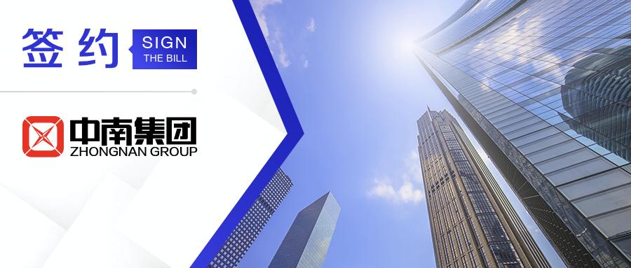 中南集团与商越达成合作,打造建筑行业采购数字化标杆