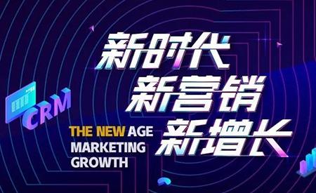 新时代 新营销 新增长,纷享销客重磅发布CRM 7.0产品,持续赋能企业数字化未来