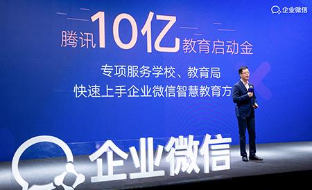 10亿!企业微信入局教育市场,这只是开始
