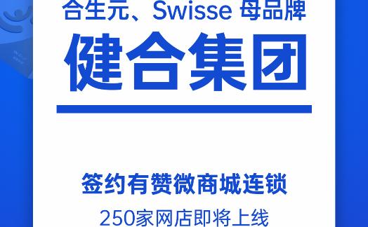 健合集团签约有赞微商城连锁,250家网店齐卖货