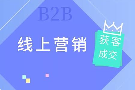 B2B 通过线上营销成单的姿势