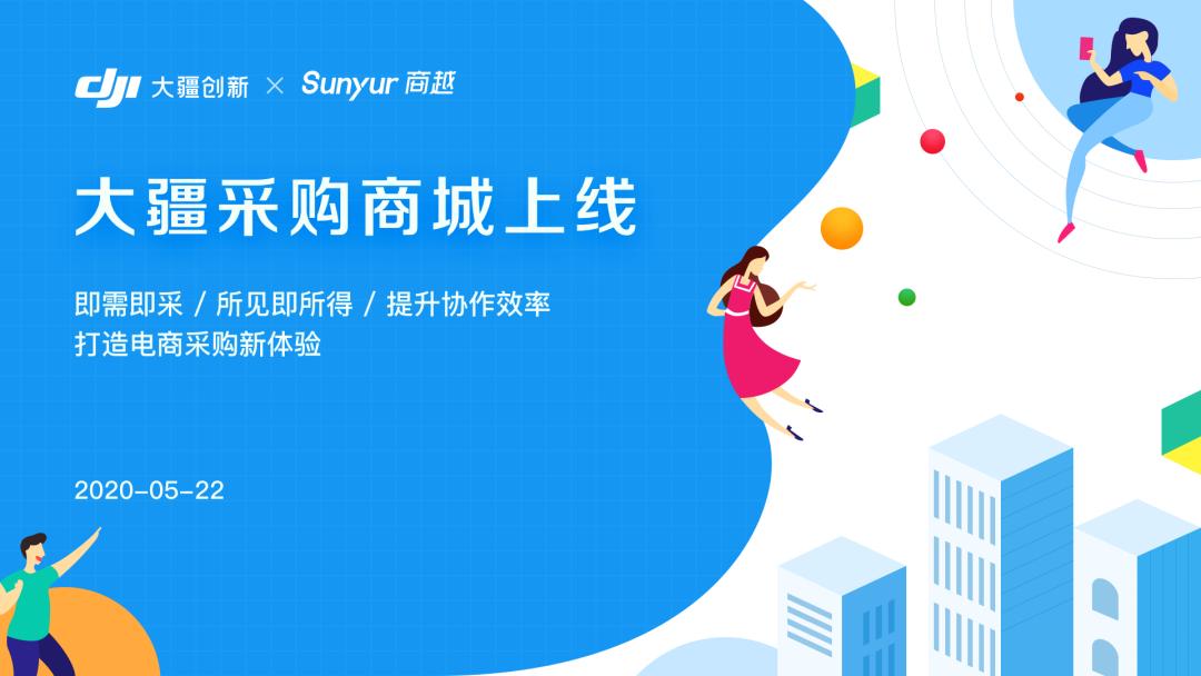 大疆采购商城上线发布,采购新体验开创集团数字化转型先河