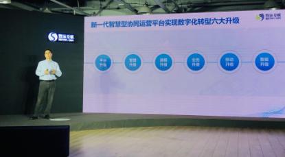 致远互联发布新一代智慧协同运营平台赋能数智升级