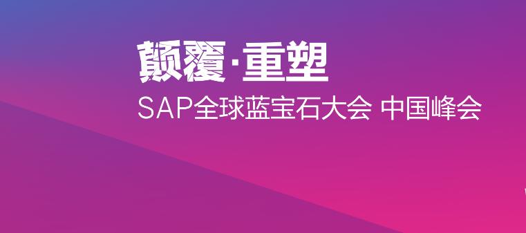 """SAP全球蓝宝石大会:重塑""""智慧企业""""愿景,应对不确定性挑战"""