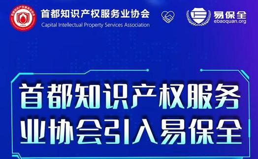 首都知识产权服务业协会引入易保全,区块链应用为知识产权数字化赋能增效