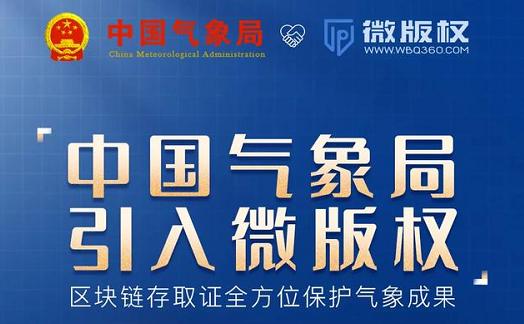 中国气象局引入微版权,区块链存取证全方位保护气象成果
