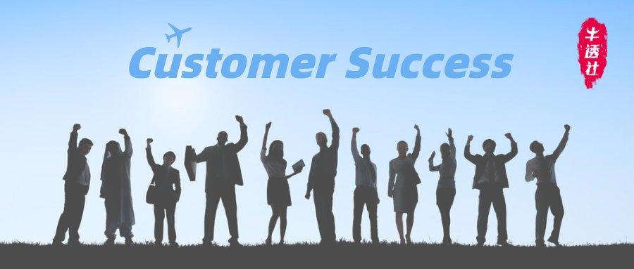 有客户成功团队,就一定客户成功吗?
