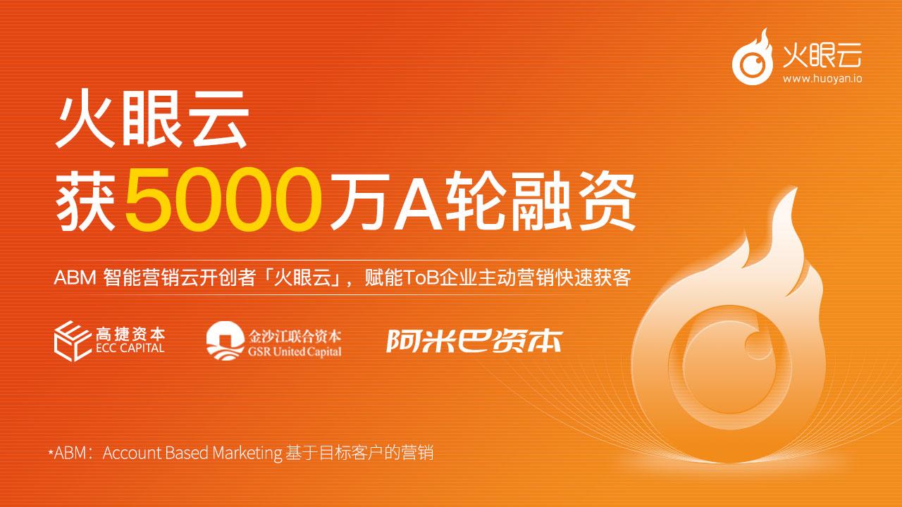「火眼云」完成5000万元 A 轮融资, ZoomInfo + Marketo 双引擎模式解决 To B 获客难题