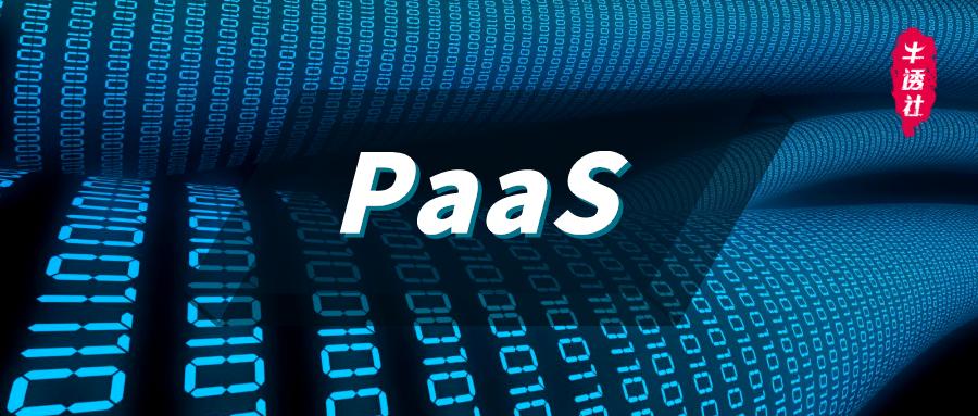 十句话捅破 PaaS 的窗户纸