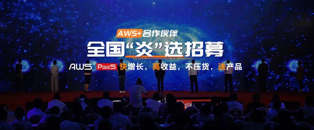 """炎黄盈动AWS+合作伙伴全国""""炎""""选,限时硬核钜惠"""
