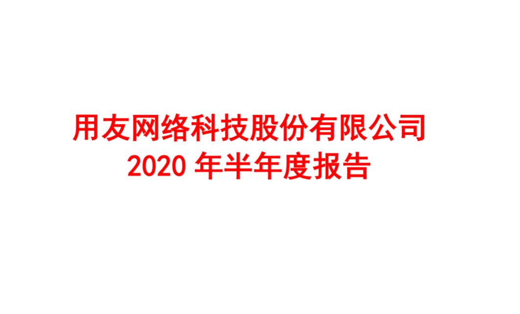 用友网络 2020 H1财报:云服务业务营收7.5亿元,同比增长59%