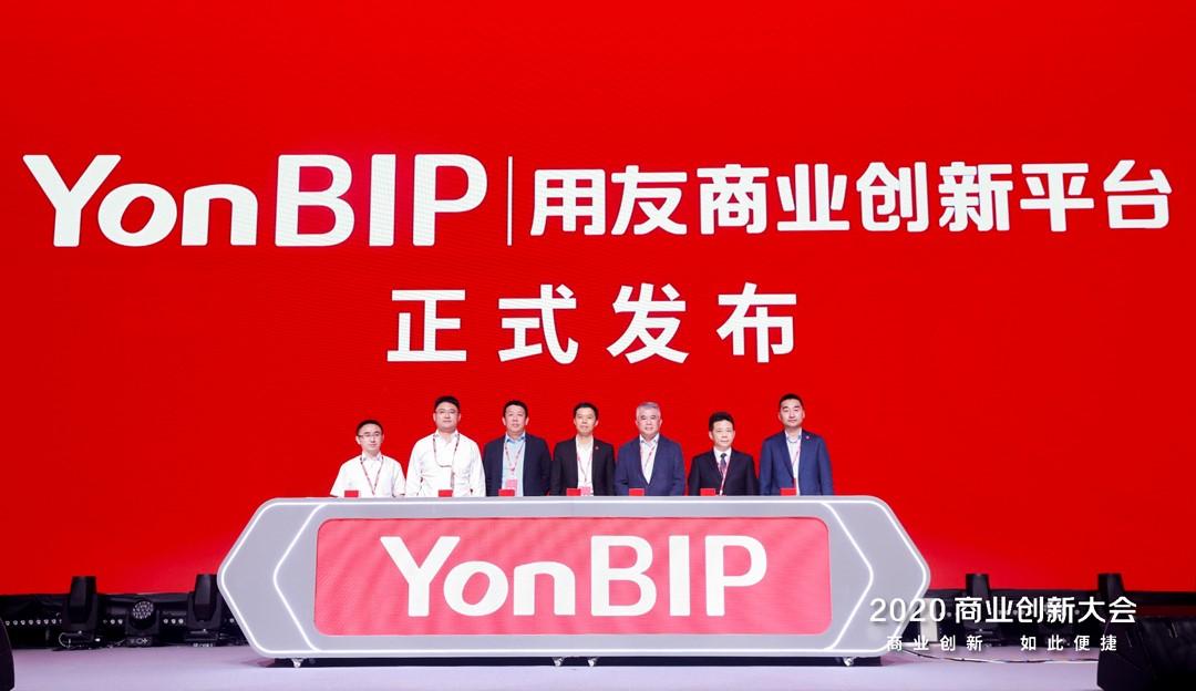 用友盛大发布商业创新平台 YonBIP ,引领从 ERP 到 BIP 的变革