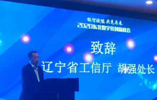 """聚焦数字经济,""""2020 东北数字化创新峰会""""盛大召开"""