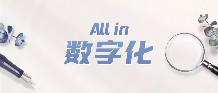 """6 场巅峰对话,看大咖如何""""All in"""" 数字化(上)"""