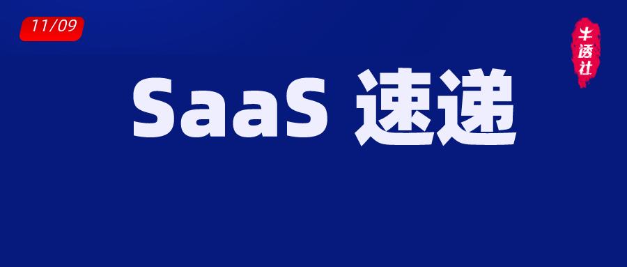 To B 周周侃 |蚂蚁上市未果;PayPal Q3 净利狂增 121%;中国公有云市场马太效应依旧