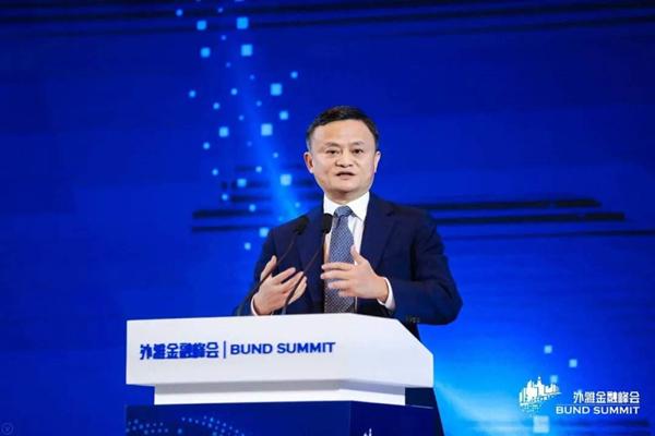 马云上海外滩 2020 世界金融大会演讲 (完整版)