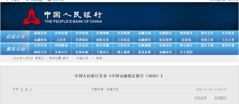 央行发布《中国金融稳定报告(2020)》