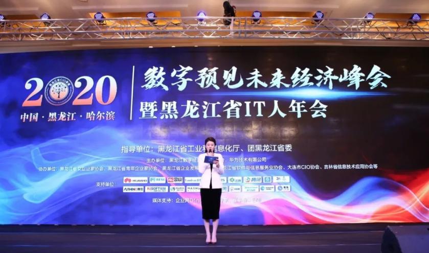 """""""2020 数字预见未来经济峰会""""在哈召开"""