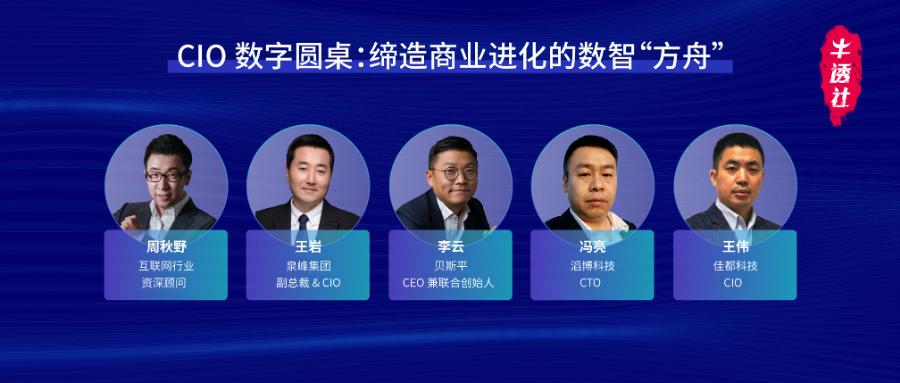 """CIO 圆桌:缔造商业进化的数智""""方舟"""""""