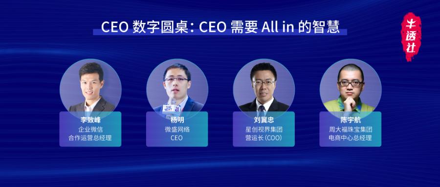 CEO 圆桌:All in 数字化,是一种智慧