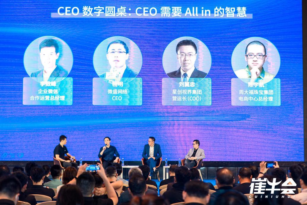 All in 数字化,「2020中国企业互联网CEO峰会」盛放鹏城