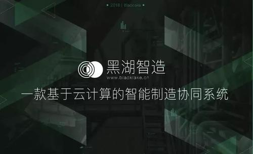黑湖智造宣布完成近 5 亿元 C 轮融资,2020 业务增速超 300%