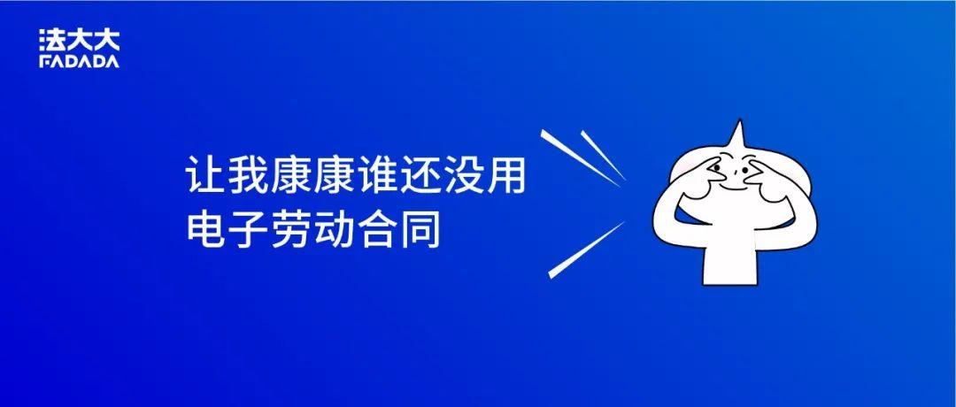 福建人社官宣:推广应用电子劳动合同