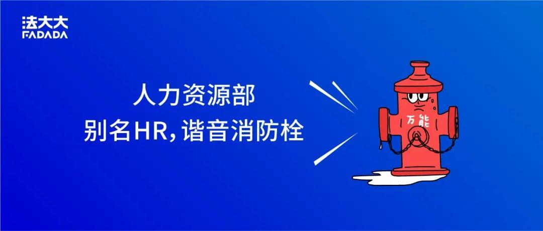 益丰大药房启动法大大电子签章项目,加速HR数字化