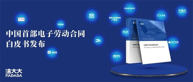 中国首部电子劳动合同白皮书发布