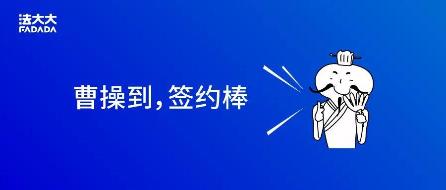 """中国独角兽""""曹操出行""""引入法大大电子合同"""