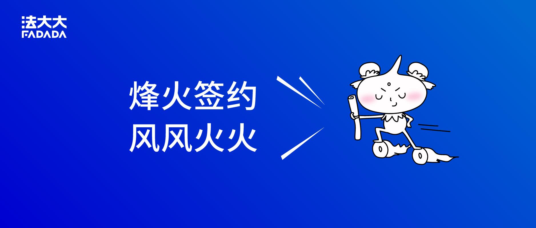 """信息通信巨头""""烽火通信""""启动法大大电子签章项目"""