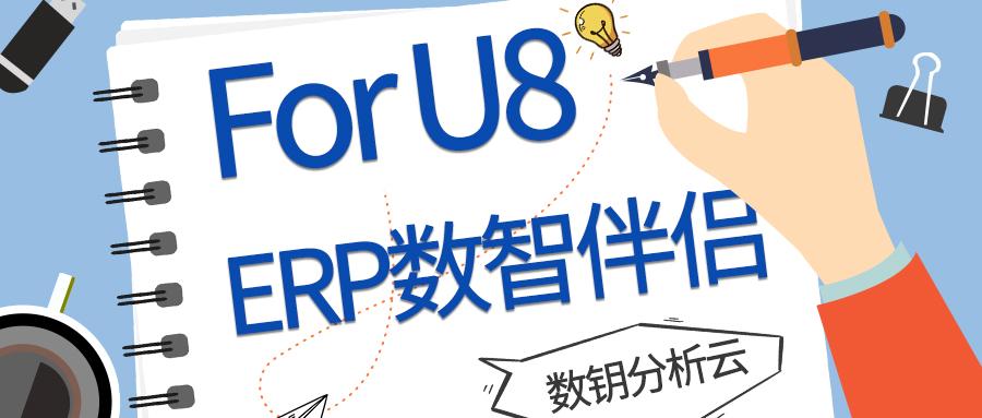 ERP数智伴侣,数钥分析云 For U8助力提升数字化战斗力