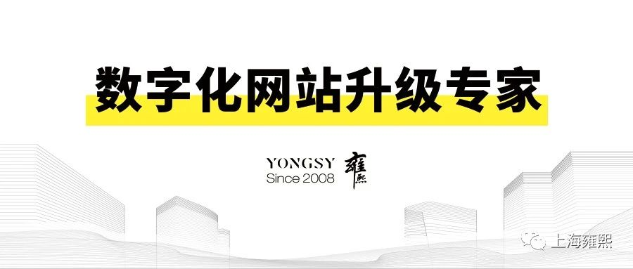雍熙 | 数字化网站升级之视频篇