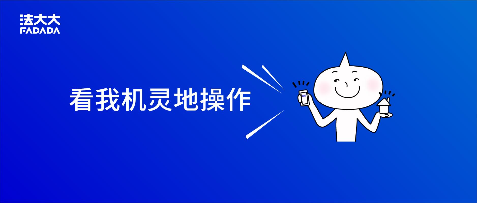 """财富中国500强""""中骏集团""""上线法大大电子合同"""