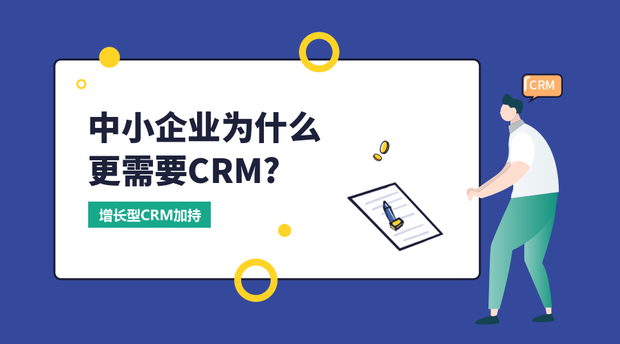 CRM客户管理系统能为小微型企业带来哪些优势?