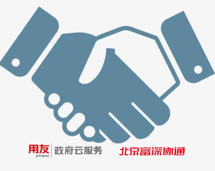 用友政务全资收购北京富深,加速政府数智化布局