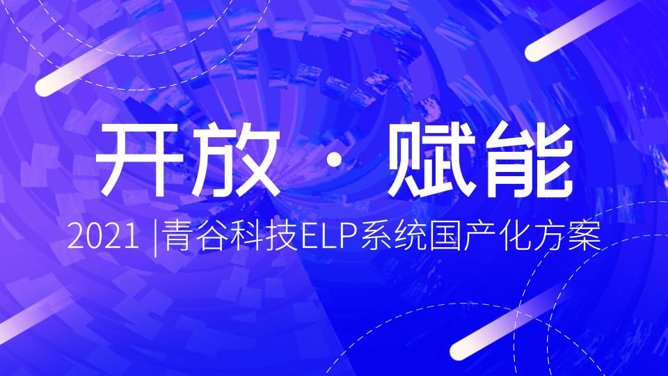 青谷科技ELP系统国产化方案之综合案例篇
