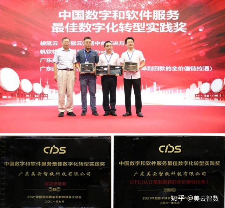 """美云智数荣获""""中国数字与软件服务最佳数字化转型实践奖"""""""